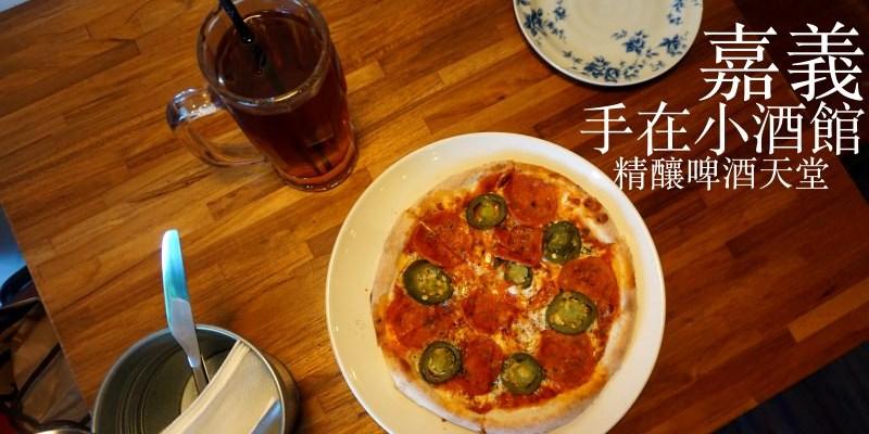 嘉義市區美食 手在披薩小酒館 懂酒的人才懂得愛人