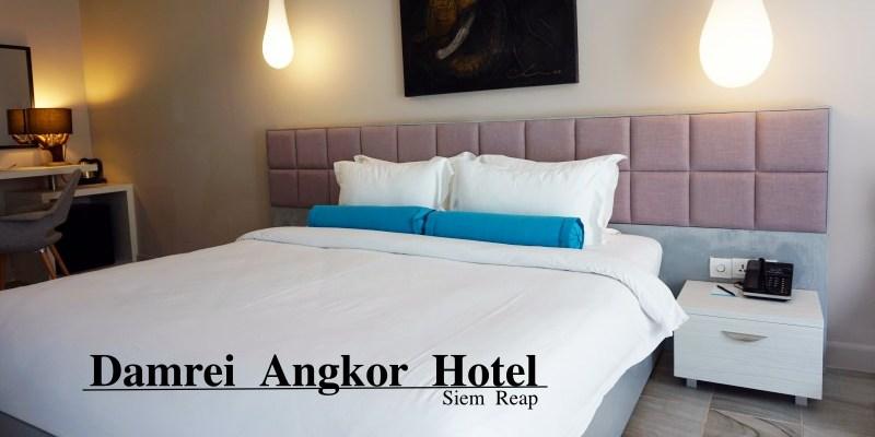 柬埔寨吳哥窟住宿推薦|C/P值超高便宜超猛!Damrei Angkor Hotel達母雷吳哥酒店