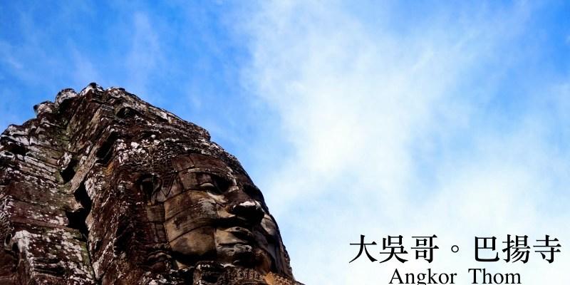柬埔寨吳哥窟自由行(下) 小圈Bayon巴揚寺的微笑、Ta Prohm塔布蘢寺