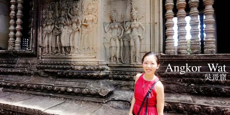 柬埔寨吳哥窟Angkor Wat自由行(上) 門票、一日遊導覽、參觀注意事項。人生一定要來一次