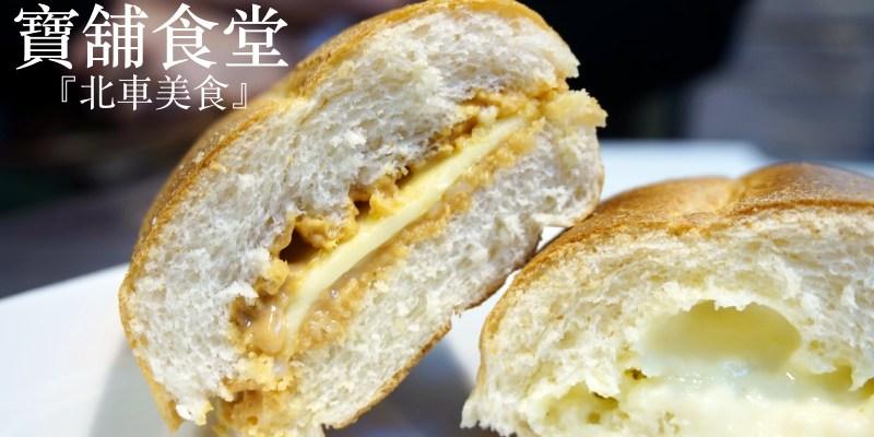 北車後站平價美食|寶舖食堂 冰火法國麵包 韓式炸醬麵