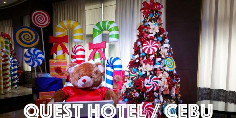 宿霧住宿 Quest Hotel探索飯店 百貨商城走路3分鐘