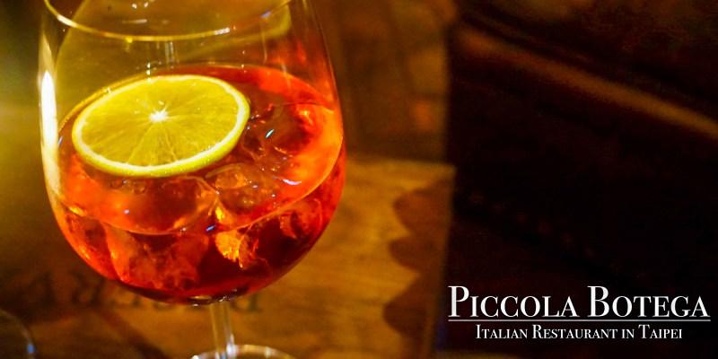 台北華山義大利餐廳|華山Piccola Botega餐酒館,義大利人開的道地菜
