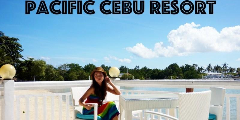 宿霧住宿 Pacific Cebu Resort 歡迎光臨尋找自我