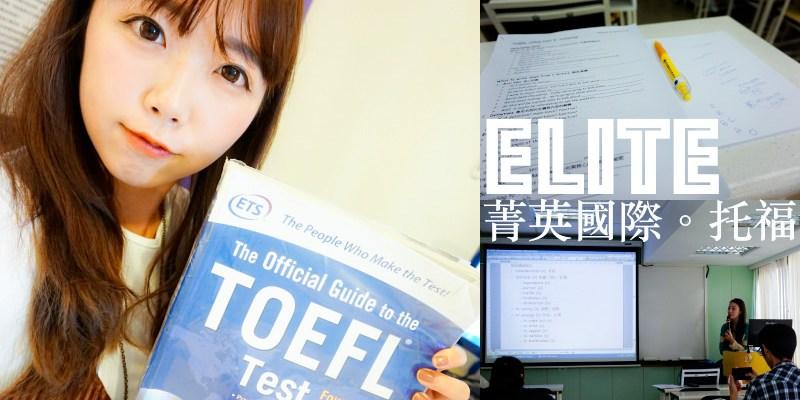 美國留學TOEFL準備[菁英國際]托福跨校選課上班族超適合