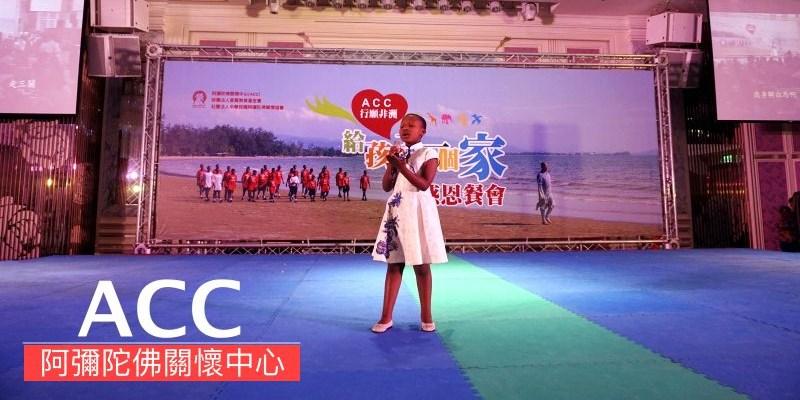 ACC阿彌陀佛關懷中心|創造自我價值,給非洲孩子一個家