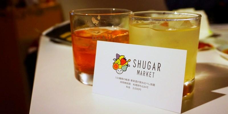 東京景點 SHUGAR MARKET水果酒梅酒喝到飽!(新宿店)