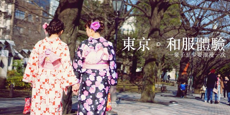 東京淺草寺和服體驗推薦|淺草愛和服:有中文、含免費妝髮設計、C/P值有夠高!