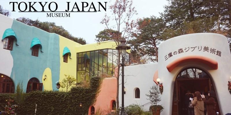 東京景點 吉卜力宮崎駿博物館(三鷹美術館)門票購票方式、交通教學