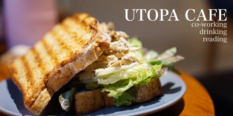南京復興不限時、插座多咖啡廳Utopa Coffee(改成日本料理複合店