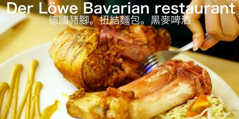 台北信義安和美食|巴獅子德國餐廳 豬腳必點黑麥啤酒好喝炸!
