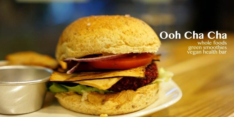 台北蔬食餐廳 Ooh Cha Cha自然食 找到食物最原始的美好。