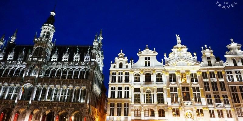 【2021比利時自由行】布魯塞爾三天兩夜行程景點、注意事項、景點、交通、美食懶人包