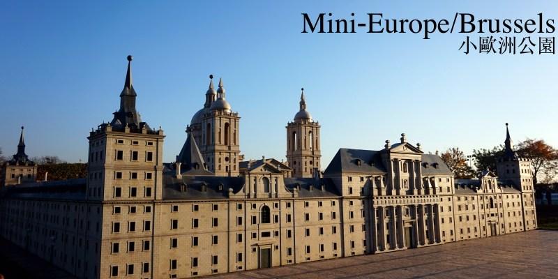比利時布魯塞爾景點|不去也沒關係的小歐洲公園Mini-Europe(適合遛小孩