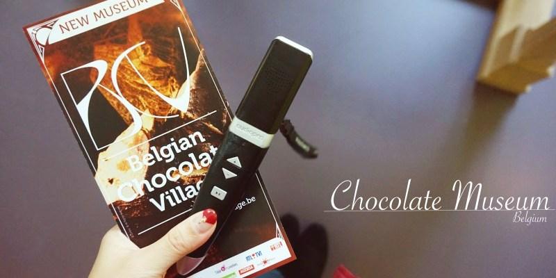 比利時布魯塞爾景點 Chocolate Village巧克力村巧克力博物館
