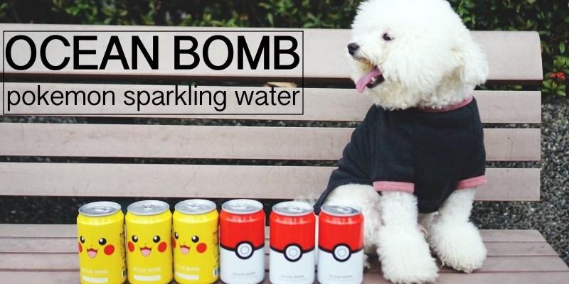 台灣氣泡水品牌|OCEAN BOMB皮卡丘&寶貝球氣泡水