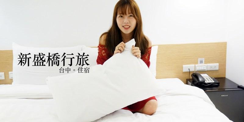 台中住宿推薦|新盛橋行旅 日式文青旅店(有女背包客房