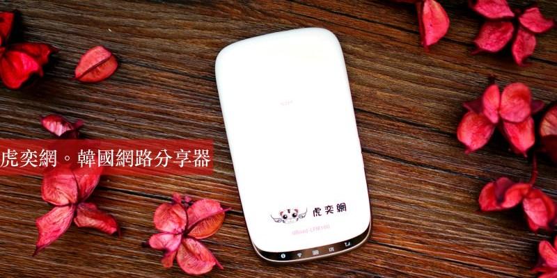 韓國Wifi機推薦|虎奕網 韓國網路分享器(免押金、內有折扣代碼