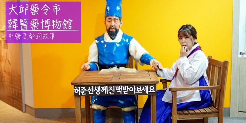 大邱景點|韓醫藥博物館交通、門票、免費韓服、手作DIY超好玩!