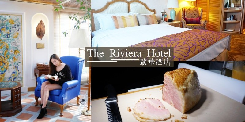 台北住宿推薦|歐華酒店The Riviera Hotel,古典歐洲綠建築飯店