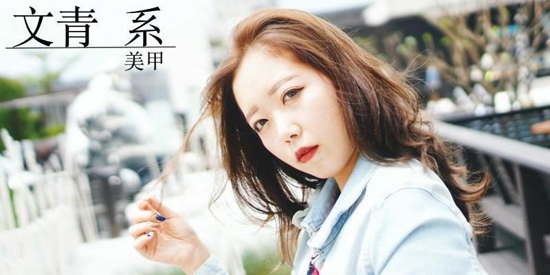 文青系指甲|春夏新美甲 裸色、海軍藍質感爆表!