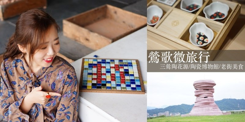 Yingge Day Trip What To See In The Ceramics Capital of Taiwan