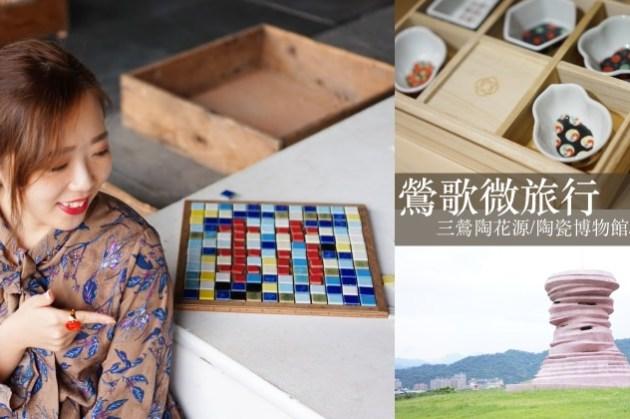 【2021鶯歌老街一日遊】文青IG拍照景點路線、老街美食購物、博物館