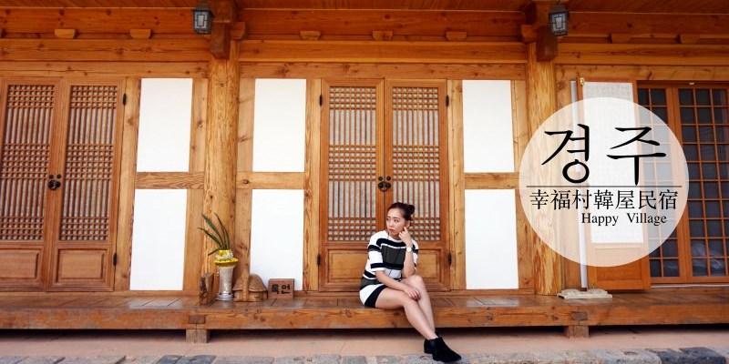 慶州住宿|傳統韓屋民宿 幸福村Happy Village Syeobul