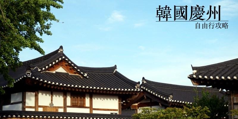慶州自由行|韓國歷史之都交通、行程、住宿、景點微攻略