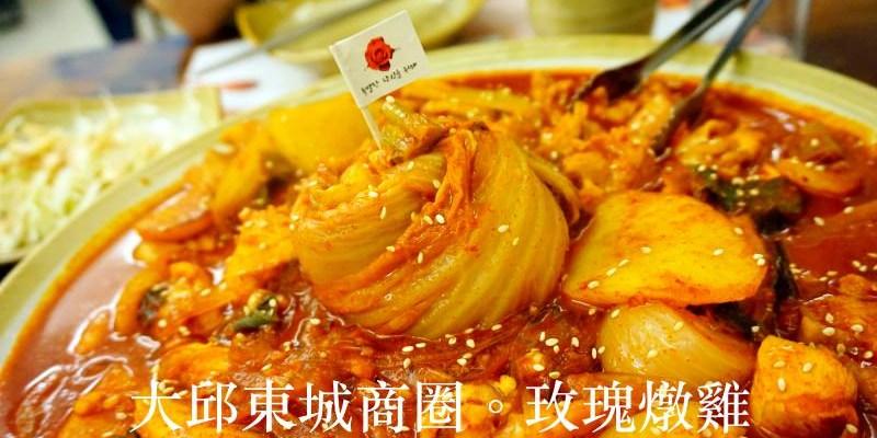 大邱美食|東城路薔薇燉雞장미찜닭 韓國人才知道的浪漫美味。