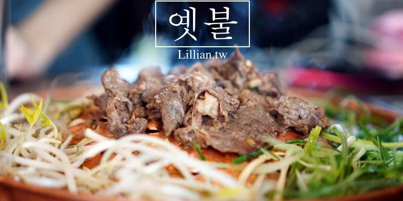 慶州美食 超好吃韓牛옛불 大陵苑旁文青銅板烤肉店!