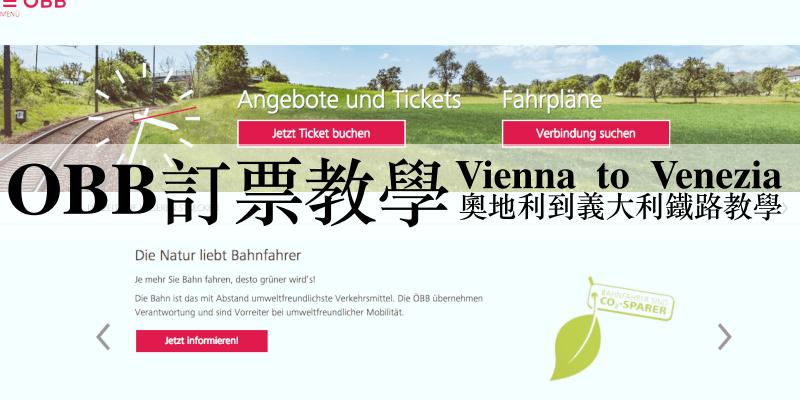 2021奧地利國鐵OBB攻略|訂票訂位流程教學、便宜車票查詢、實搭搭乘心得