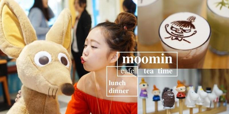 台北嚕嚕米主題餐廳|東區最可愛的咖啡廳 還有免費紀念品喔!