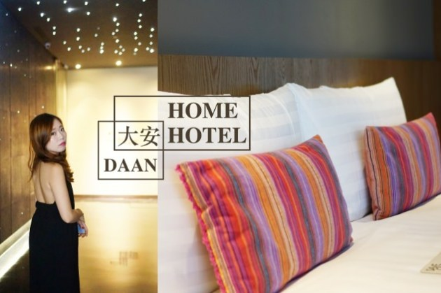 Home DAAN大安防疫旅館|台北防疫旅館推薦,有著濃濃台灣味的飯店