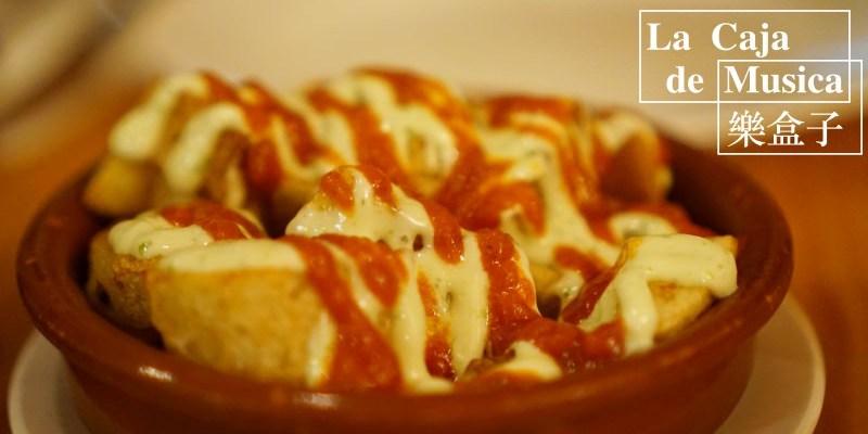 台北西班牙餐廳推薦|樂盒子La Caja de Musica,約會異國料理推薦