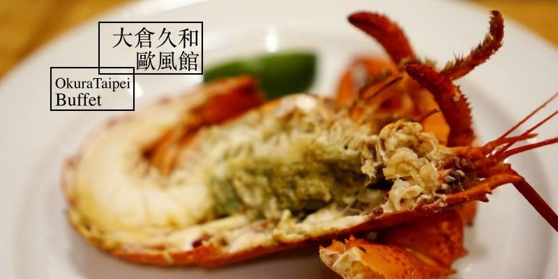 台北飯店自助餐|大倉久和歐風館 周年慶紅白酒喝到飽!(文末送餐券