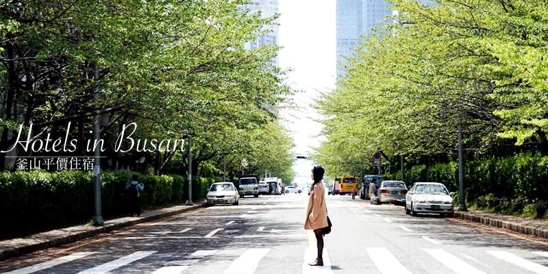 【2021釜山住宿推薦】西面、海雲台、南浦10間高C/P平價飯店民宿青旅清單