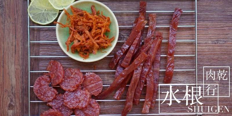團購推薦|台灣老味道水根肉乾 咔啦肉紙、圓燒檸檬、檸檬肉絲、條子肉乾