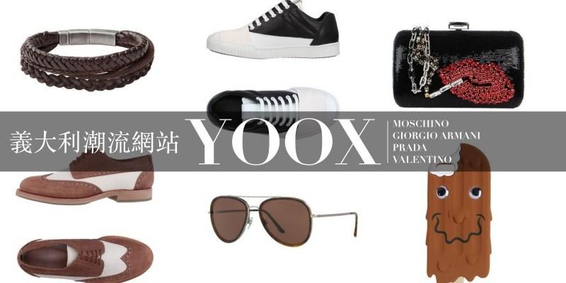 2021義大利網站YOOX 購物教學/折扣碼精/品品牌特價款/關稅/免運門檻