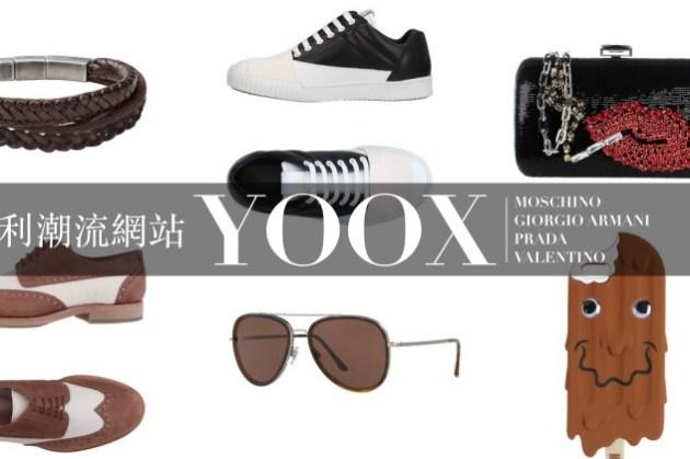 【2021義大利網站YOOX】購物教學/折扣碼精/品品牌特價款/關稅/免運門檻