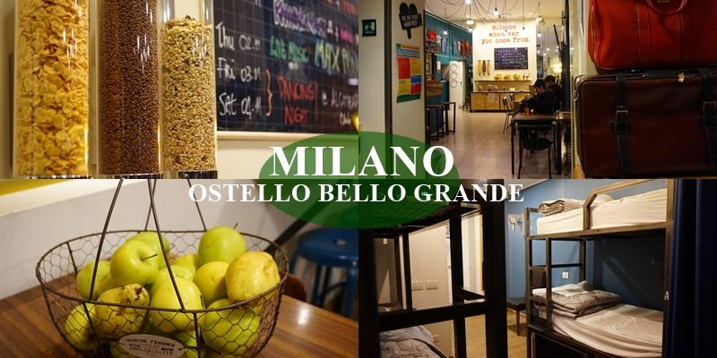 【米蘭青旅推薦】Ostello Bello Grande五星級青年旅館 早午餐晚餐吃到飽!