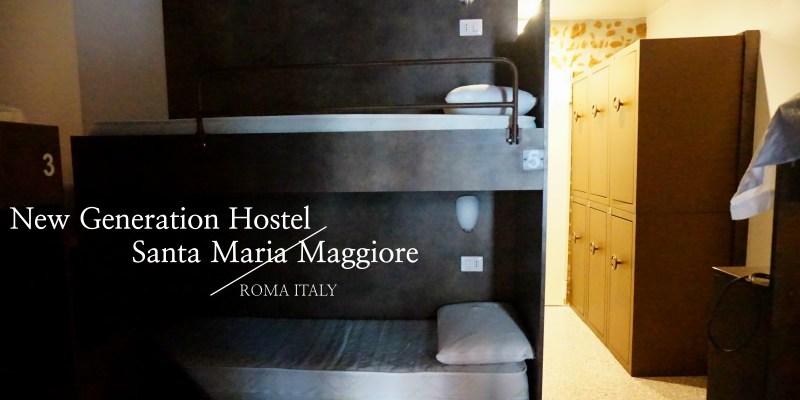羅馬住宿推薦 超乾淨五星級青年旅館New Generation Hostel Santa Maria Maggiore