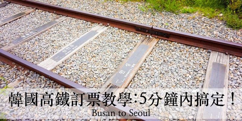 釜山到首爾交通方式比較|火車KTX、巴士、飛機&KTX訂票教學、實際搭乘