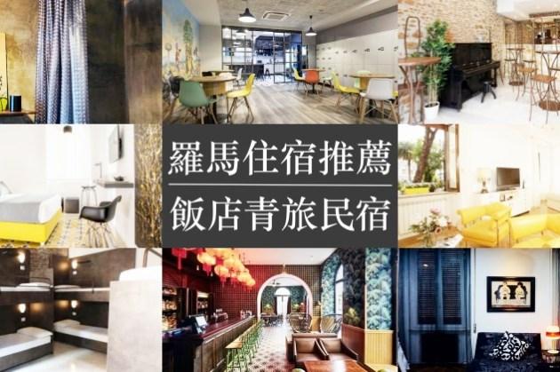 【2021羅馬住宿推薦】安全方便區域、10間平價飯店民宿青旅懶人包