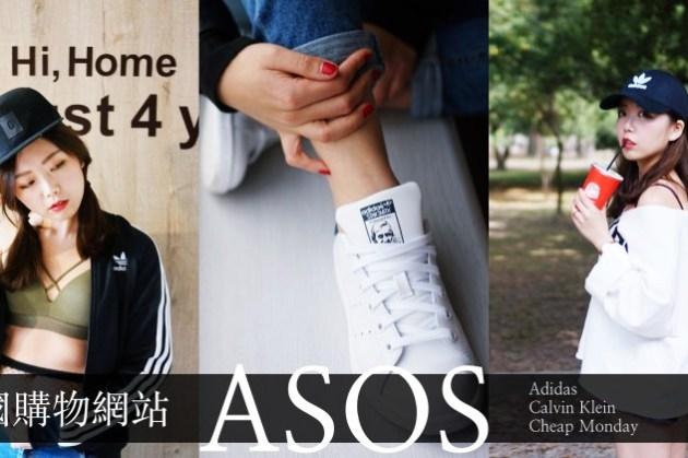 2021英國ASOS購物指南|網站購物教學/折扣碼/不踩雷品牌推薦,Adidas比台灣便宜超多!
