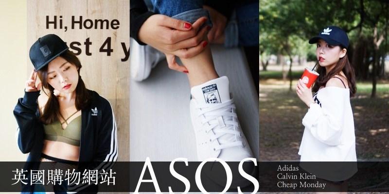 【2021英國ASOS購物指南】網站購物教學/折扣碼/不踩雷品牌推薦,Adidas比台灣便宜超多!
