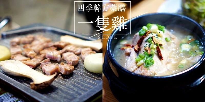 首爾美食|東大門四季韓方藥膳一隻雞推薦 參雞湯、烤五花肉也超好吃!