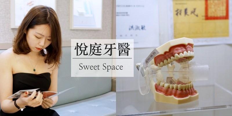 台北牙醫|悅庭牙醫診所 環境舒服看牙不緊張(全瓷冠假牙/植牙/瓷牙貼片)