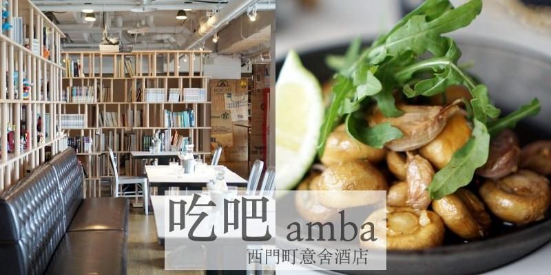 台北西門美食推薦 意舍酒店吃吧 下午茶、約會餐廳 吃到食物的原味。