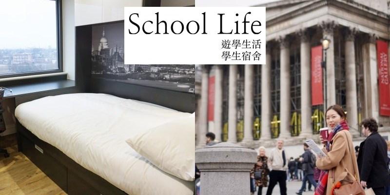 【英國倫敦遊學】超高級學生宿舍Urbanest 放學後我都去哪玩